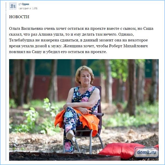 Ольга Васильевна очень хочет