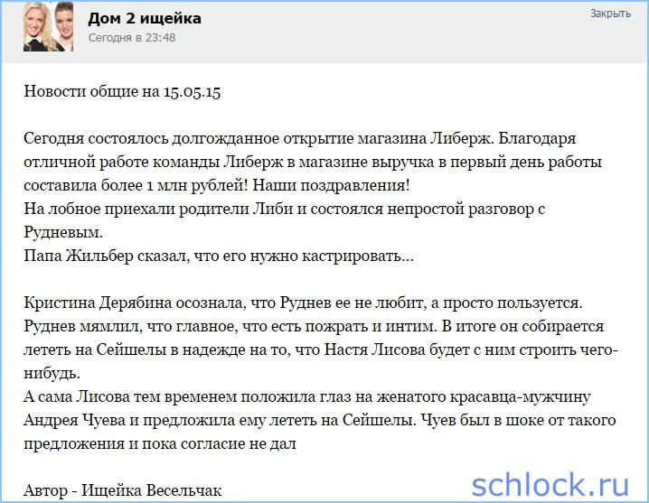 Новости общие на 15.05.15