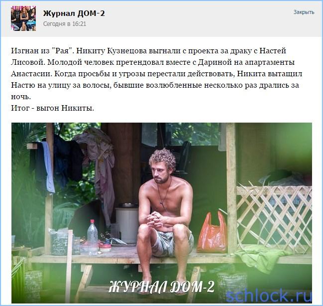 "Изгнан из ""Рая"""