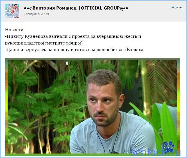 Кузнецова выгнали с проекта!!!