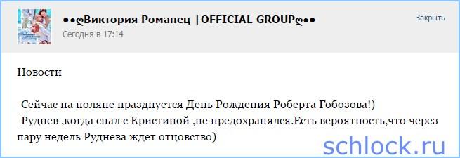 Новости от Романец на 13.05.15