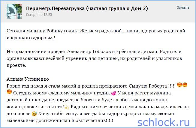 Роберт Гобозов научился читать?!