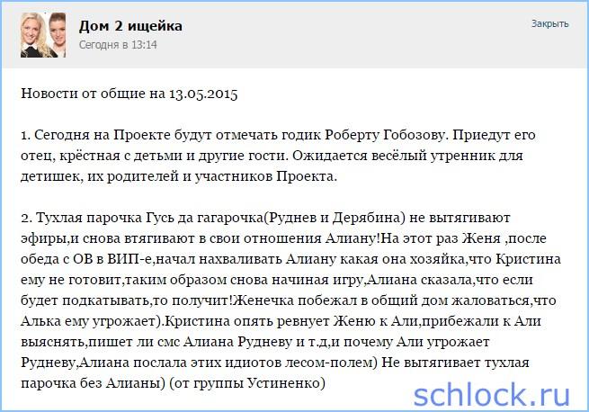 Новости от общие на 13.05.2015