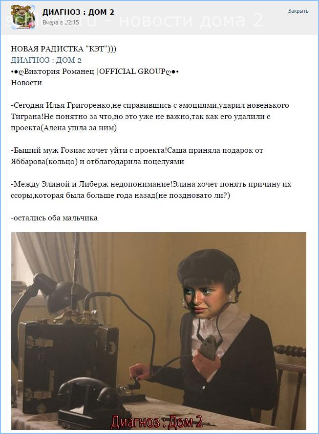 Новости на 31.05.15. от Романец