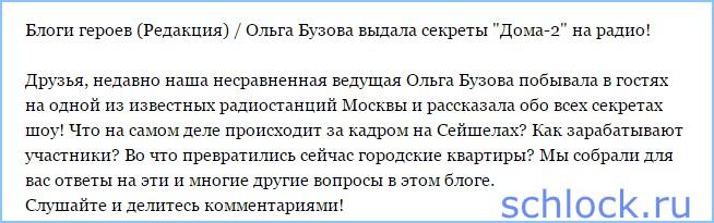 """Ольга Бузова выдала секреты """"Дома-2"""""""