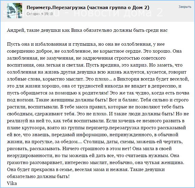 Андрей, такие девушки как Вика