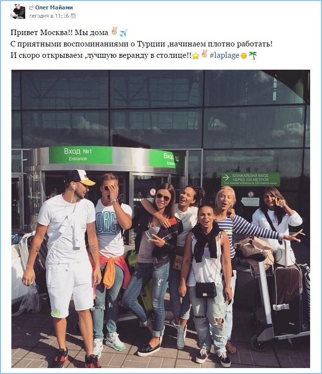 Привет Москва!! Мы дома
