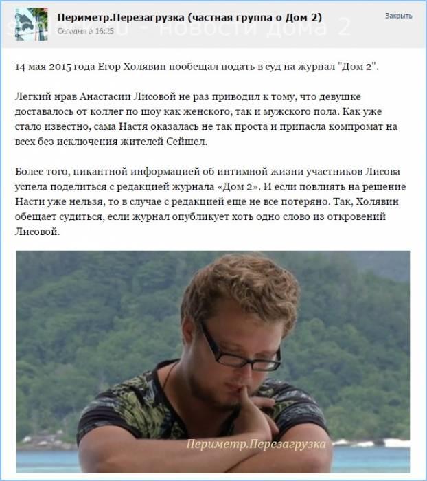 Егор пойдет в суд