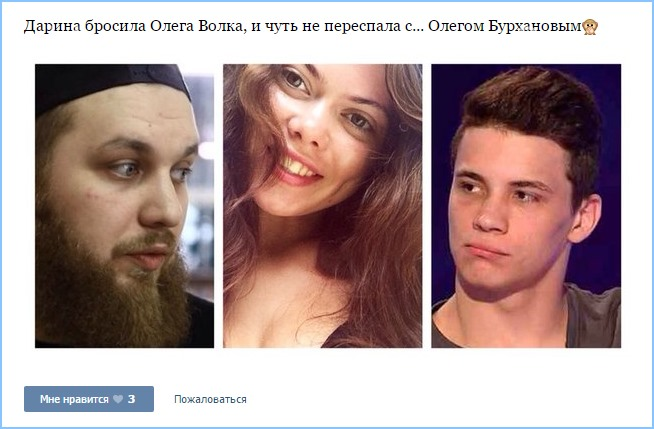 Дарина бросила Олега Волка