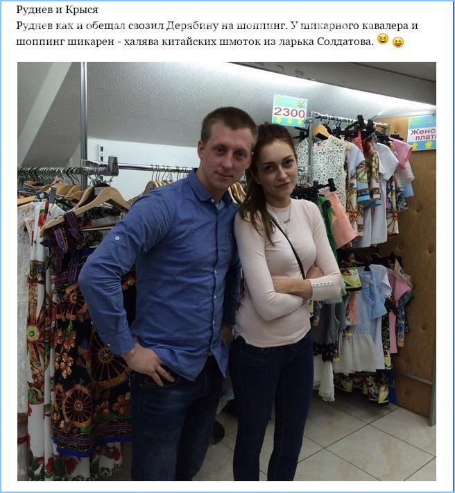 Свозил Дерябину на шоппинг