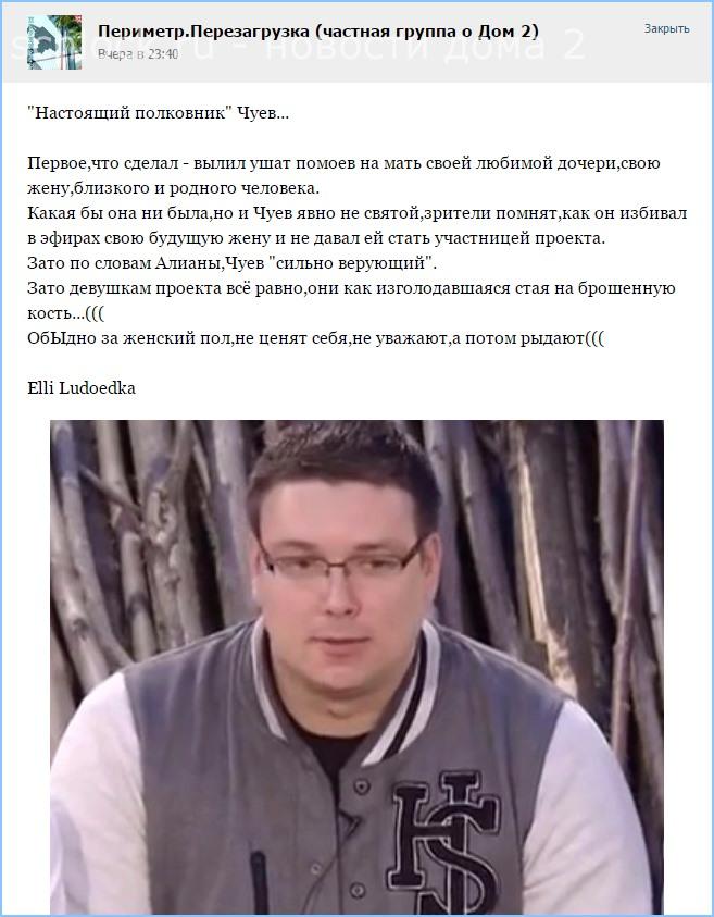 """""""Настоящий полковник"""" Чуев..."""