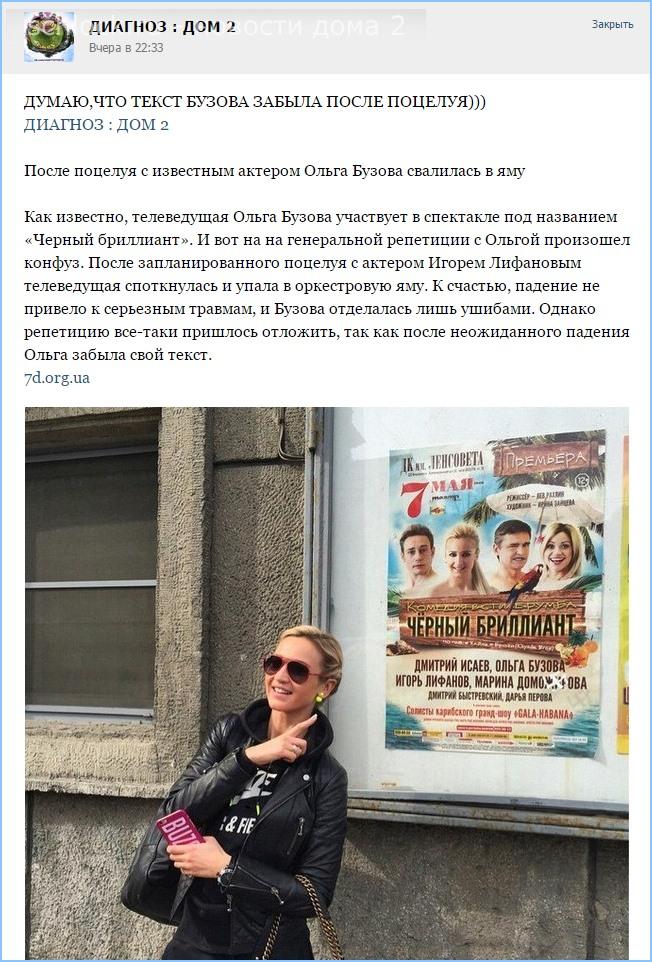 Ольга Бузова свалилась в яму