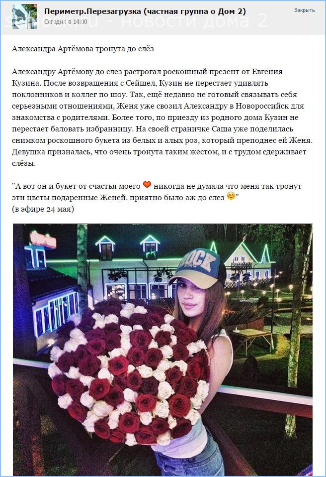 Александру Артёмову до слез растрогал роскошный презент от Евгения Кузина. После возвращения с Сейшел, Кузин не перестает удивлять поклонников и коллег по шоу.