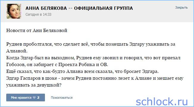 Новости от Беляковой на 12.05.15