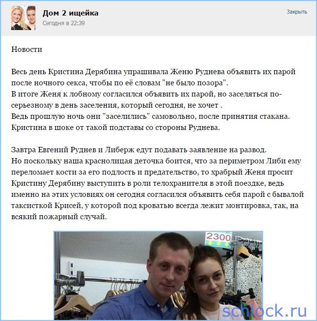 Руднев подставил свою любовницу!