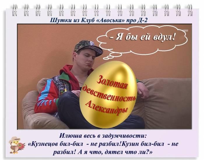Фото приколы 05.05.15. Авоська