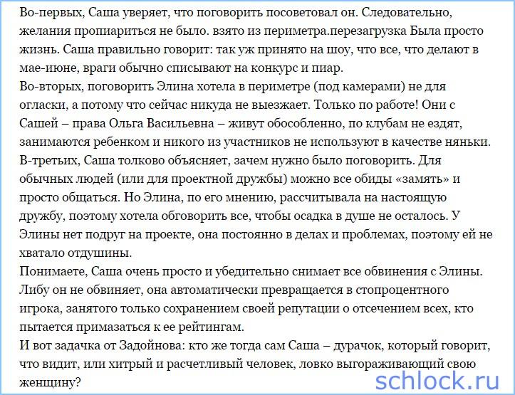 Задойнов задал зрителям задачку