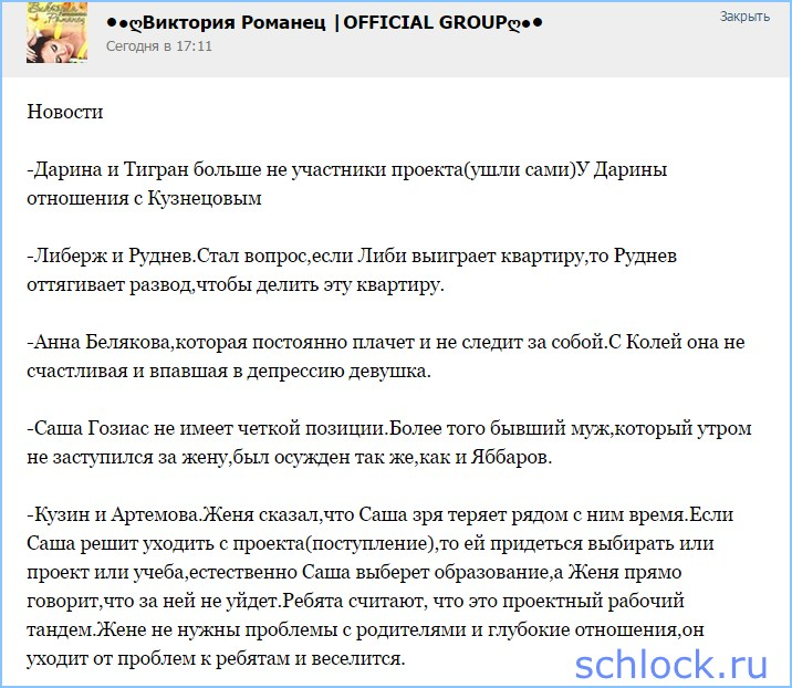 Кузин и Артемова на грани расставания...