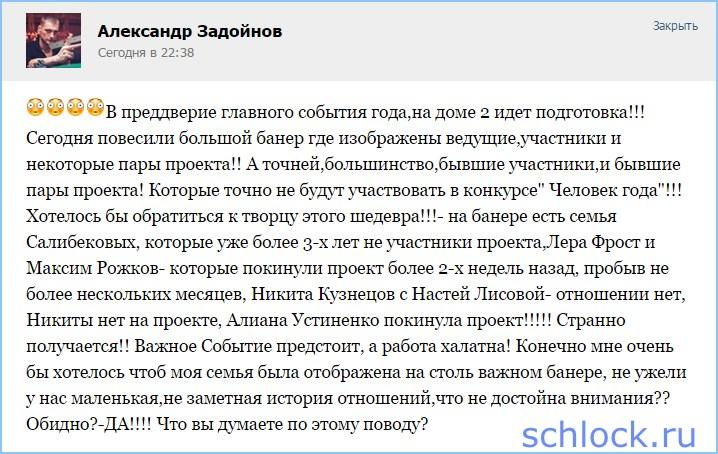 Выражаем соболезнования семье Задойновых
