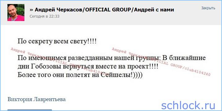 Большой секрет от Черкасова про Гобозовых!!!