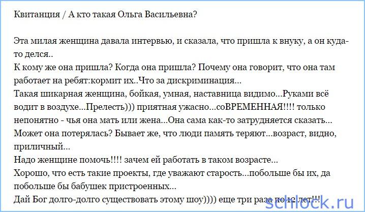А кто такая Ольга Васильевна?