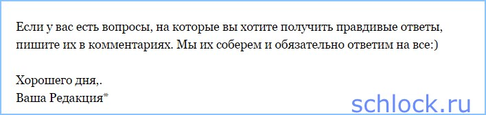 Редакция - Слухам бой!