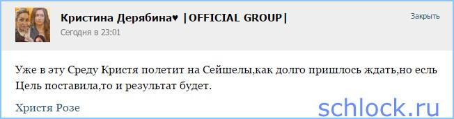 Новости от Дерябиной на 01.06.15