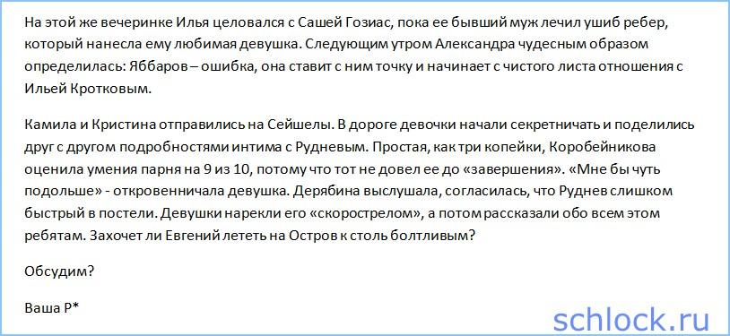 Редакция - Евгений Руднев стал «скорострелом»