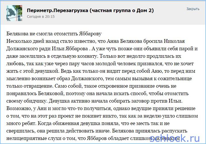 Белякова не смогла отомстить Яббарову