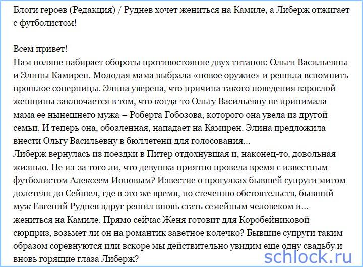 Редакция - Руднев хочет жениться!