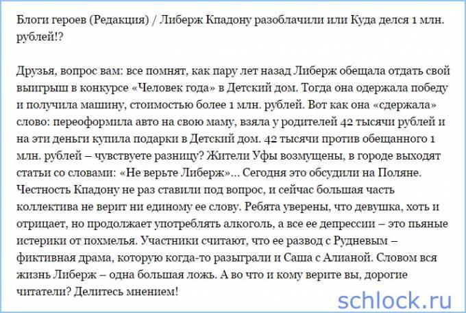 Редакция - Либерж разоблачили!