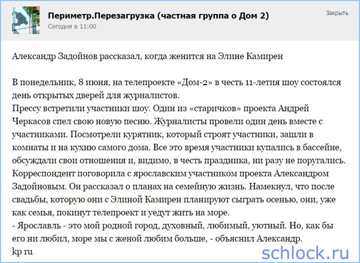 Задойнов рассказал, когда женится на Элине