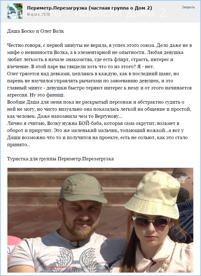 Даша Боско и Олег Волк