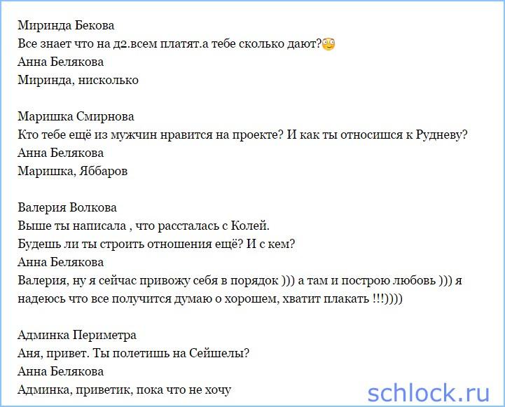 Анна Белякова отвечает на вопросы