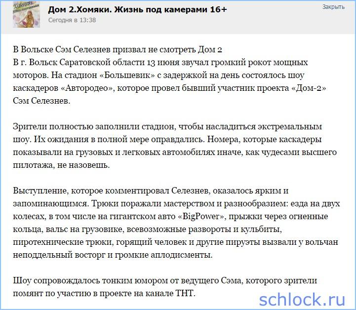 Сэм Селезнев призвал не смотреть Дом 2