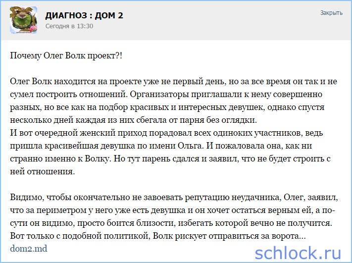 Почему Олег Волк проект?!