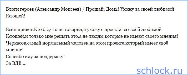 Моисеев - Прощай, Дом2!