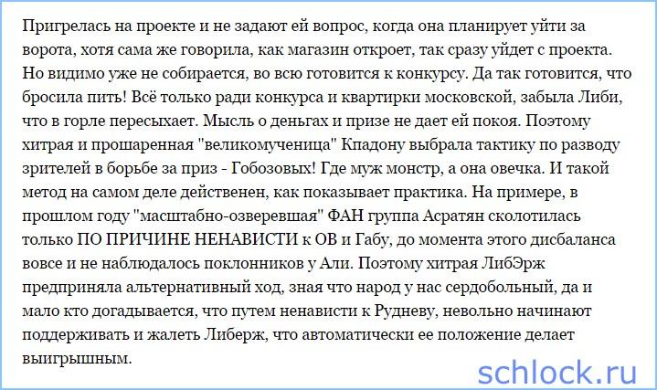 """Капитальный """"развод"""" Либерже!"""