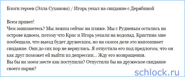 Суханова - Игорь уехал на свидание с Дерябиной