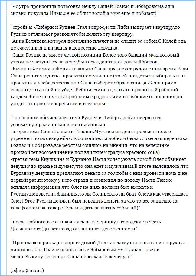 Новости от Романец 04.06.15