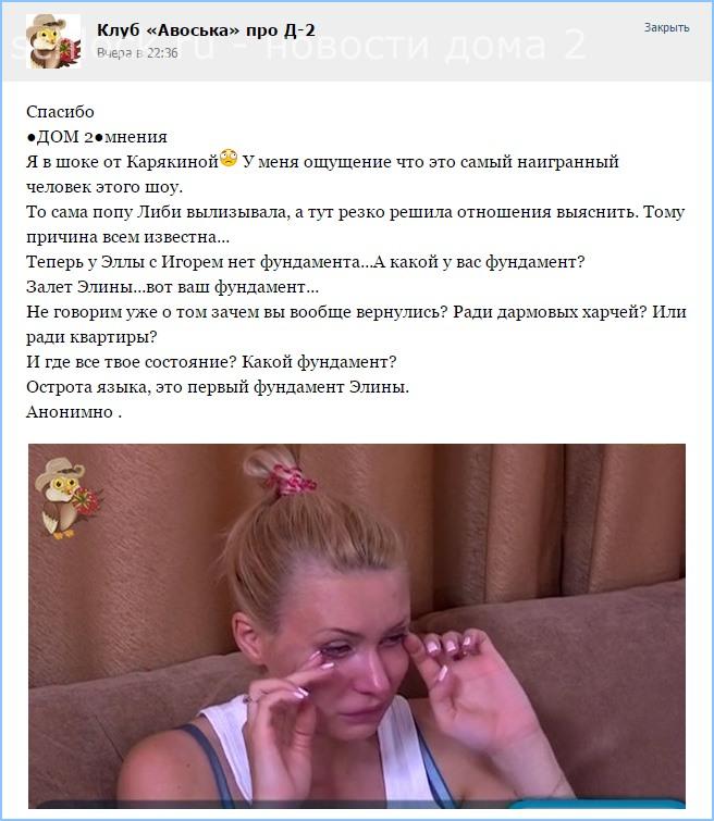 Я в шоке от Карякиной
