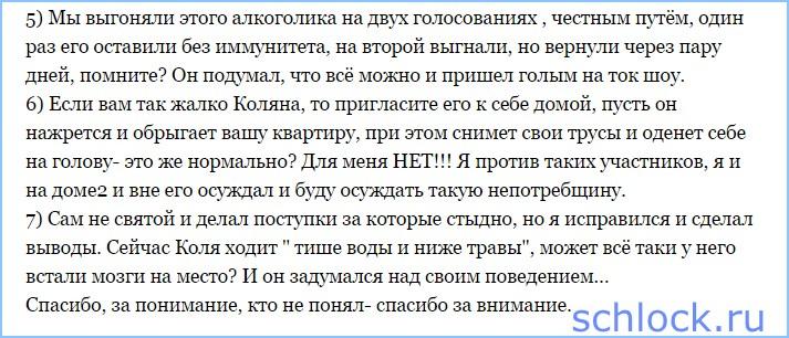 За что Черкасов избил Должанского?!