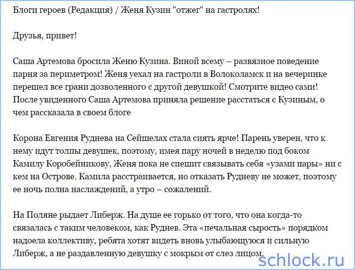 """Редакция - Женя Кузин """"отжег""""!"""