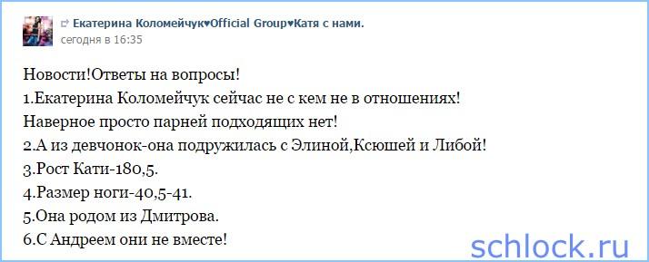 Катя Коломейчук отвечает на вопросы