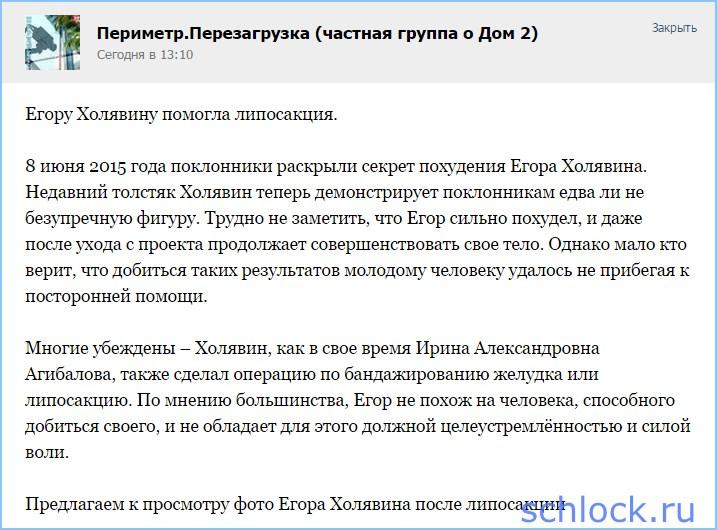 Егору Холявину помогла липосакция