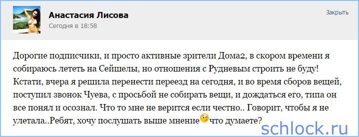Новости от Насти Лисовой на 17.06.15