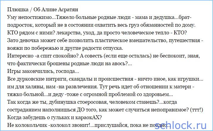 Об Алине Асратян
