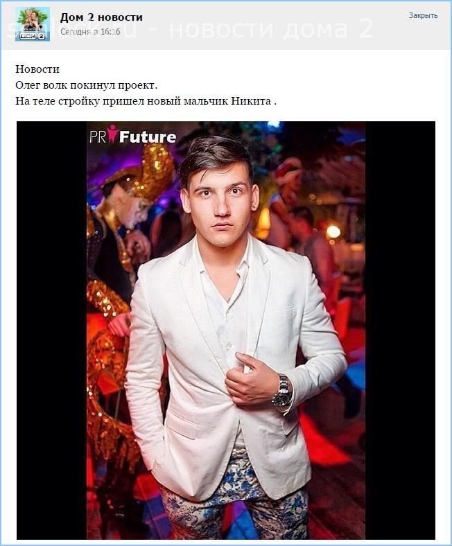 Олег волк покинул проект