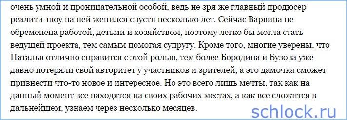 Наталья Варвина в качестве «хозяйки»?