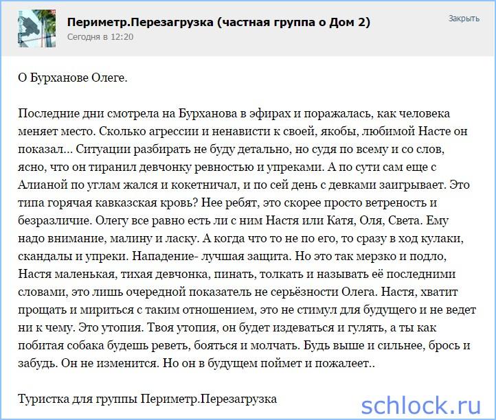 О Бурханове Олеге